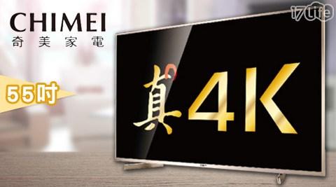 只要36,900元(含運)即可享有【CHIMEI 奇美】原價39,900元55吋真4K廣色域LED液晶顯示器+視訊盒(TL-55W800)1台(不含安裝),購買享3年保固!