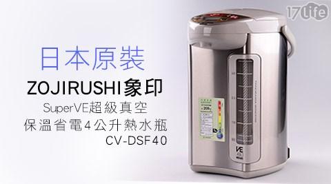 只要4,680元(含運)即可享有【ZOJIRUSHI 象印】原價5,690元SuperVE超級真空保溫省電4L熱水瓶1台,保固一年。