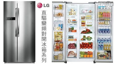 只要42700元起(含運)即可購得【LG樂金】原價最高54900元直驅變頻對開冰箱系列1台:(A)638公升(GR-BL65S)/(B)815公升(GR-BL78SV);全機享1年保固、壓縮機享10年保固。