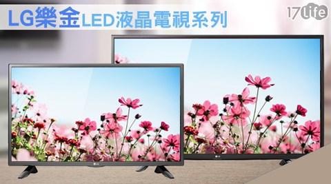 只要17,380元起(含運)即可享有【LG 樂金】原價最高26,900元FULL HD電視只要17,380元起(含運)即可享有【LG 樂金】原價最高26,900元FULL HD電視1台:(A)43型(43LH5700)/(B)49型(49LH5700),保固三年。