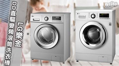 只要16,800元起(含運)即可享有【LG樂金】原價最高25,000元DD直驅變頻滾筒洗衣機系列只要16,800元起(含運)即可享有【LG樂金】原價最高25,000元DD直驅變頻滾筒洗衣機系列1台:(A)7公斤(WD-70MGS)/(B)9公斤(WD-90MGA),全機享保固1年、馬達保固10年。含基本運送+安裝!