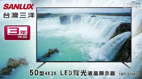 SANLUX台灣三洋-50型4K2K LED背光液晶顯示器(SMT-50MU1)