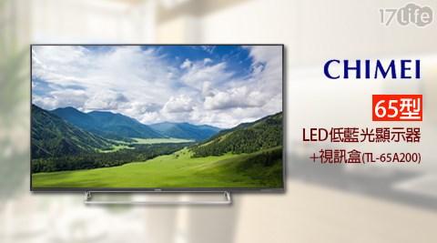 只要36,680元即可享有【CHIMEI奇美】原價40,900元65型LED低藍光顯示器+視訊盒(TL-65A200),購買即享3年保固服務!