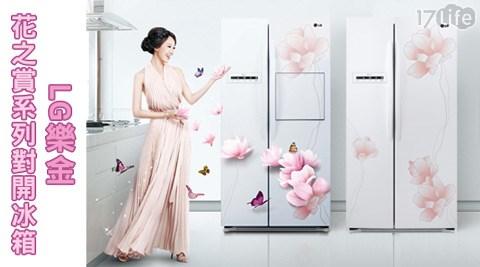 只要46,400元起(含運)即可享有【LG樂金】原價最高68,000元花之賞系列對開冰箱系列只要46,400元起即可享有【LG樂金】原價最高68,000元花之賞系列對開冰箱系列1台:(A)805公升(GR-BL78M)/(B)800公升(GR-HL78)/(C)638公升(GR-BL65M),全機保固1年、壓縮機保固10年。含基本運送+安裝!