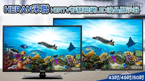 只要18,200元起(含運)即可享有【HERAN 禾聯】原價最高29,900元HERTV智慧聯網LED液晶顯示器+視訊盒系列只要18,200元起(含運)即可享有【HERAN 禾聯】原價最高29,900元HERTV智慧聯網LED液晶顯示器+視訊盒系列一組:(A)43吋(HD-43AC2)/(B)49吋(HD-49AC2)/(C)50吋(HD-50AC2),保固三年。