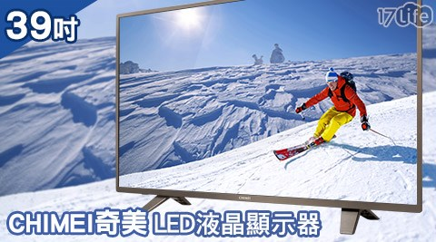 只要9,800元(含運)即可享有【CHIMEI 奇美】原價13,900元39吋LED液晶顯示器(TL-40A300)(不含安裝) 1台,保固3年!