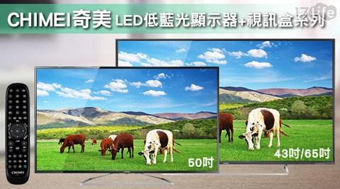 只要12700元起(含運)即可購得【CHIMEI奇美】原價最高3960元低藍光顯示器系列1台:(A)43吋LED低藍光顯示器+視訊盒(TL-43A200)/(B)50吋FHD液晶顯示器+視訊盒(TL-50A100)/(C)65型LED低藍光顯示器+視訊盒(TL-65A200);享3年保固。