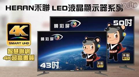 只要16,300元起(含運)即可享有【HERAN 禾聯】原價最高22,900元LED液晶系列只要16,300元起(含運)即可享有【HERAN 禾聯】原價最高22,900元LED液晶系列一台:(A)43吋4K HERTV Smart LED液晶顯示器(HD-434KC1)/(B)50吋4K聯網LED液晶電視(HD-504KC1),保固三年。