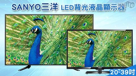只要4,780元起(含運)即可享有【SANYO三洋】原價最高12,600元LED背光液晶顯示器只要4,780元起(含運)即可享有【SANYO三洋】原價最高12,600元LED背光液晶顯示器1台:(A)20吋(SMT-20MV7)/(B)24吋(SMT-24MV7)/(C)32吋(SMT-32MA1)/(D)32吋(SMT-K32LE)/(E)39吋(SMT-39MV7),含基本運送,不含安裝。購買即享3年保固服務!