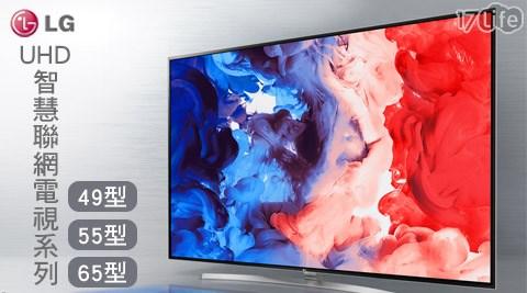 只要25500元起(含運)即可購得【LG樂金】原價最高84900元4K UHD智慧聯網電視系列1台(不含安裝):(A)49型(49UH623T)/(B)55型(55UH623T)/(C)65型(65UH650T);享3年保固。