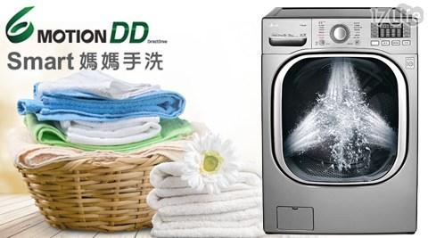 只要29,400元起(含運)即可享有【LG 樂金】原價最高78,150元蒸氣滾筒洗衣機系列只要29,400元起(含運)即可享有【LG 樂金】原價最高78,150元蒸氣滾筒洗衣機系列一台:(A)6 Motion-17公斤/(B)6 MotionDD-15公斤/17公斤/19公斤,全機保固一年、馬達保固十年。