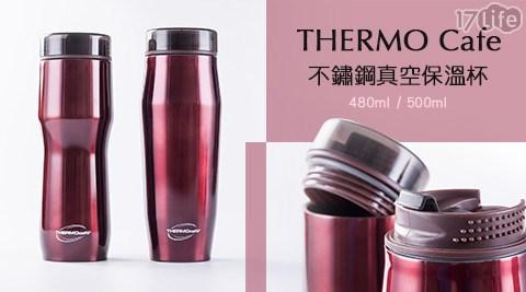 平均最低只要332元起(含運)即可享有【THERMO Cafe】凱菲系列不鏽鋼真空保溫杯480ml/500ml:任選2入/4入/6入。