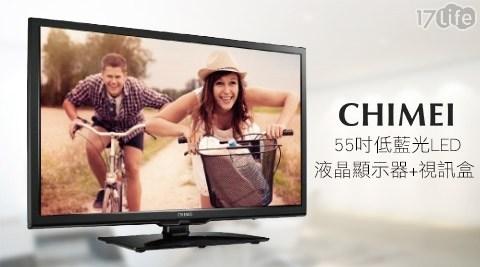 只要21900元(含運)即可購得【CHIMEI奇美】原價1800元55吋低藍光LED液晶顯示器+視訊盒(TL-55A300)1台(不含安裝),全機享3年保固。