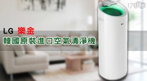 只要16,319元(含運)即可享有【LG 樂金】原價19,900元韓國原裝進口空氣清淨機(AS401WWJ1)1台,購買享1年全機保固+10年馬達保固!