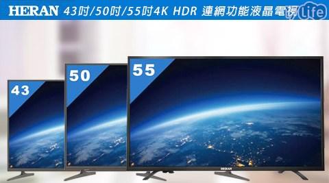 只要15,800元起(含運)即可享有【HERAN禾聯】原價最高31,900元43吋/50吋/55吋 4K HDR 連網功能液晶電視(不含裝)只要15,800元起(含運)即可享有【HERAN禾聯】原價最高31,900元43吋/50吋/55吋 4K HDR 連網功能液晶電視(不含裝)1入,購買即享3年保固!