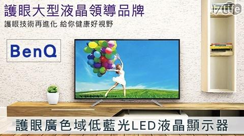只要13,080元起(含運)即可享有【BENQ明基】原價最高54,900元護眼廣色域低藍光LED液晶顯示器+視訊盒只要13,080元起(含運)即可享有【BENQ明基】原價最高54,900元護眼廣色域低藍光LED液晶顯示器+視訊盒1台:(A)43吋(43IW6500)/(B)50吋(50IW6500)/(C)65吋(65AW6600),保固3年。