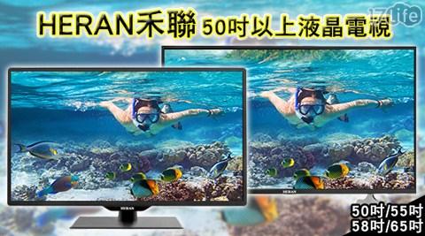 只要15,300元起(含運)即可享有【HERAN 禾聯】原價最高39,900元LED液晶顯示器/電視系列只要15,300元起(含運)即可享有【HERAN 禾聯】原價最高39,900元LED液晶顯示器/電視系列:(A)50吋低藍光LED液晶顯示器+視訊盒1組-一般/FHD/(B)55吋低藍光LED液晶顯示器1台(HD-55DF5)/(C)58吋LED液晶電視+視訊盒1組(HD-58DF1)/(D)65吋窄邊框電視1台(HD-65DA2),保固三年。