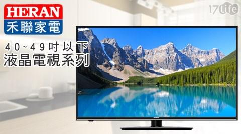 只要10400元起(含運)即可購得【HERAN禾聯】原價最高19900元液晶顯示器/硬板電視系列1台:(A)40吋FullHD LED液晶顯示+視訊盒(HD-40DC5)/(B)43吋IPS硬板電視(HD-43DA2)/(C)43吋IPS硬板LED液晶顯示器+視訊盒(HD-43DF1)/(D)43吋液晶顯示器(HD-43DCJ)/(E)49吋IPS硬板FullHD LED液晶顯示器+視訊盒(HD-49DC7)/(F)49吋LED液晶顯示器+視訊盒(HD-49DF1);享3年保固。
