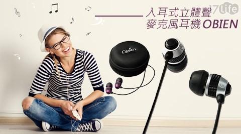 OBIEN-入耳式立體聲麥克風耳機(附高級耳機收納盒)