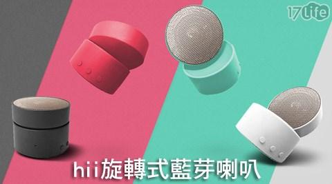H樂品商旅17lifeoomia-hii旋轉式藍芽喇叭