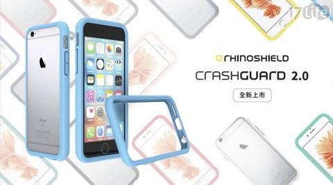只要499元(含運)即可享有【RHINO SHIELD犀牛盾】原價1,290元全新改款iPhone6/6s/6 plus/6s plus耐衝擊防摔2.0 CrashGuard手機殼1入,尺寸:4.7吋/5.5吋,多色任選。