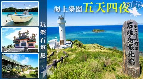 海都假期旅行社-玩樂石垣島五天四夜四人成行單人專案