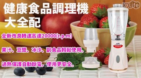 平均每組最低只要749元起(含運)即可購得【TSL新潮流】健康食品調理機-大全配(TSL-122)1組/2組。購買即享1年保固服務!