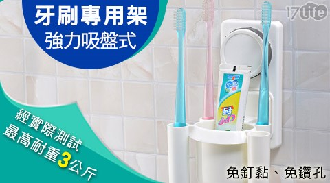 平均每入最低只要285元起(含運)即可購得強力吸盤式牙刷專用架(SQ-1055)1入/2入/4入/8入。
