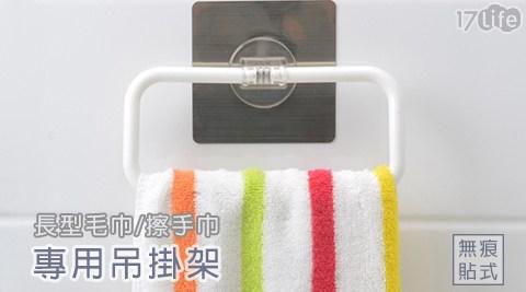 【L1】長型毛巾/擦手巾專用吊掛架-無痕貼式(SQ-5035)