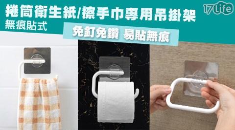 捲筒/衛生紙/擦手巾/專用/吊掛架/無痕/貼式