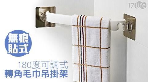 180度/可調式/轉角/毛巾/吊掛架/無痕貼式