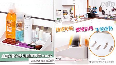 平均每入最低只要238元起(含運)即可享有廚房/衛浴多功能瀝水置物架無痕貼式(SQ-5053)1入/2入/4入/8入。