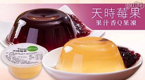 平均每入最低只要15元起(含運)即可購得【天時莓果】果汁香Q果凍12入/24入/32入/48入(130g±5g/入),口味:青蘋果/香檳葡萄。
