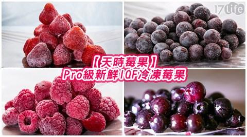 平均每包最低只要139元起(含運)即可購得【天時莓果】Pro級新鮮IQF冷凍莓果5包/10包/15包(400g/包),多種口味任選。