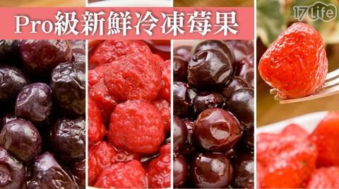 天時莓果-Pro級新鮮IQF冷凍莓果