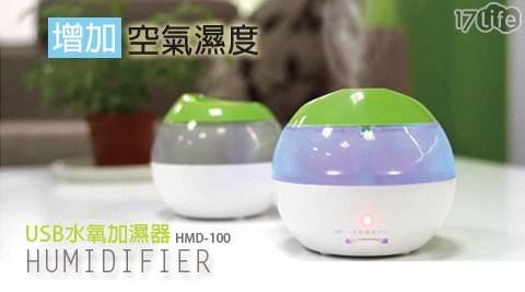花漾USB藍燈水氧加濕器