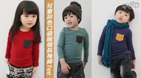兒童/拚色口袋/圓領/長袖/綿Tee/棉T/圓領T/T恤