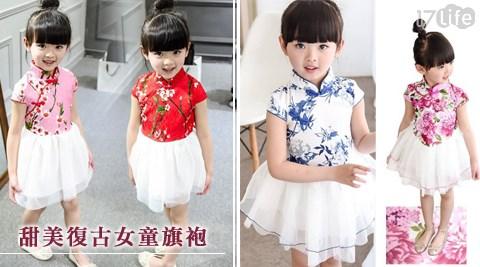 甜美復古女童旗袍/旗袍
