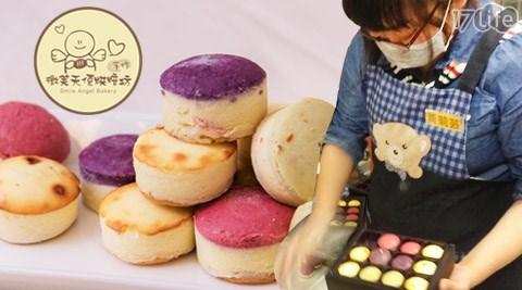 公益/微笑/天使/乳酪球/蛋糕/點心/義賣