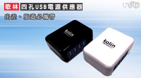 平均每入最低只要236元起(含運)即可購得【歌林】四孔USB電源供應器1入/2入/4入/8入,顏色:黑色/白色。