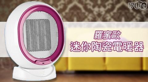 平均最低只要650元起(含運)即可享有羅蜜歐迷你陶瓷電暖器:1入/2入,顏色:橘色/紫色,購買即享保固1年服務!