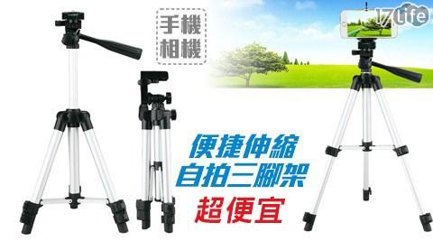 手機/相機便捷伸縮自拍三腳架+贈腳架手機專用架