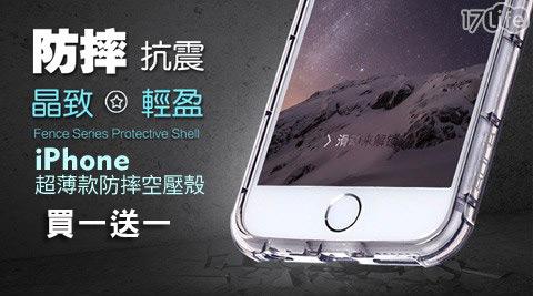 第二代iPhone超薄款防摔空壓殼(買一送一)