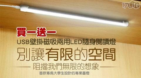 好眼光-USB壁掛磁吸兩用LED隨身閱讀燈(買一送一)
