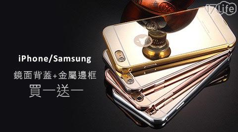iPhone/Samsung鏡面背蓋+金屬邊框(買一送一)