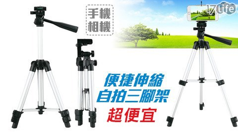 手機/相機便捷伸縮自拍三腳架+贈腳架手機天母 小 蒙牛專用架
