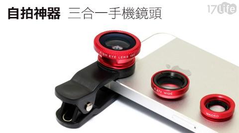 自拍神器-三合一手機鏡頭