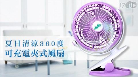夏日清涼360度可充電夾式風扇