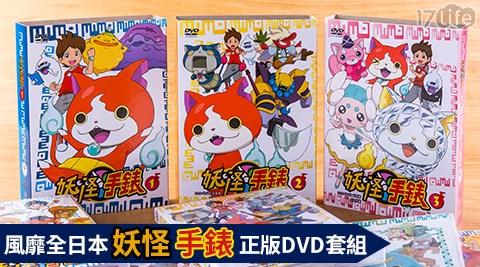平均每套最低只要849元起(含運)即可購得風靡全日本妖怪手錶正版DVD套組1套/3套,商品可選:妖怪手錶(1)/妖怪手錶(2)/妖怪手錶(3)。