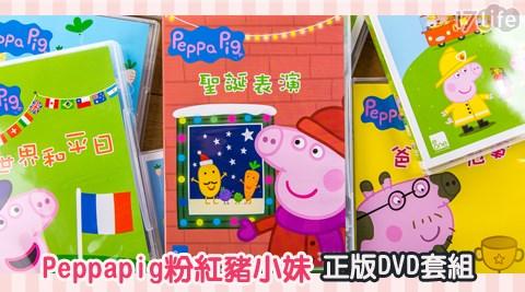 Peppapig粉紅豬小妹正版DVD套組